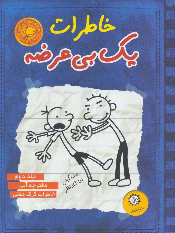 کتاب خاطرات یک بی عرضه 2