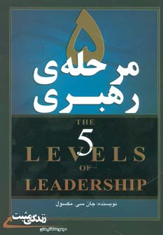 کتاب 5 مرحله ی رهبری