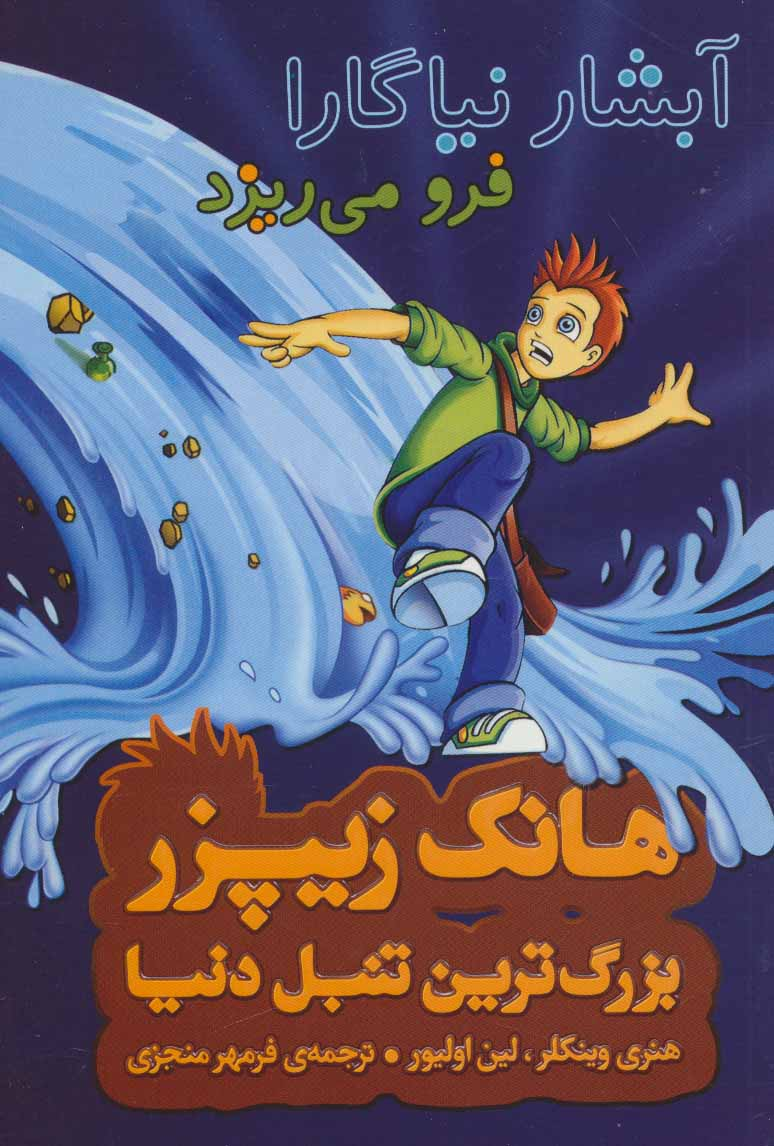 کتاب آبشار نیاگارا فرو می ریزد