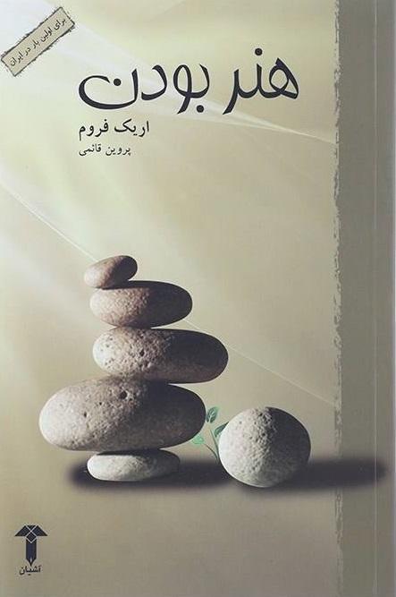 کتاب هنر بودن