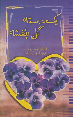 کتاب یک دسته گل بنفشه