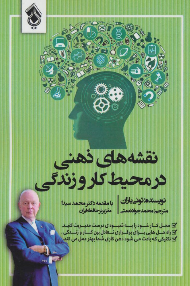 کتاب نقشه های ذهنی در محیط کار و زندگی