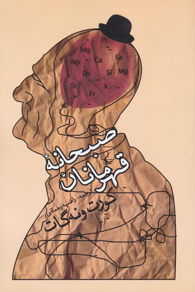 خريد کتاب  صبحانه قهرمانان