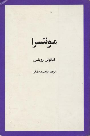کتاب مونتسرا