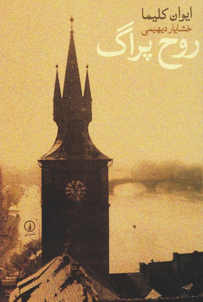 کتاب روح پراگ