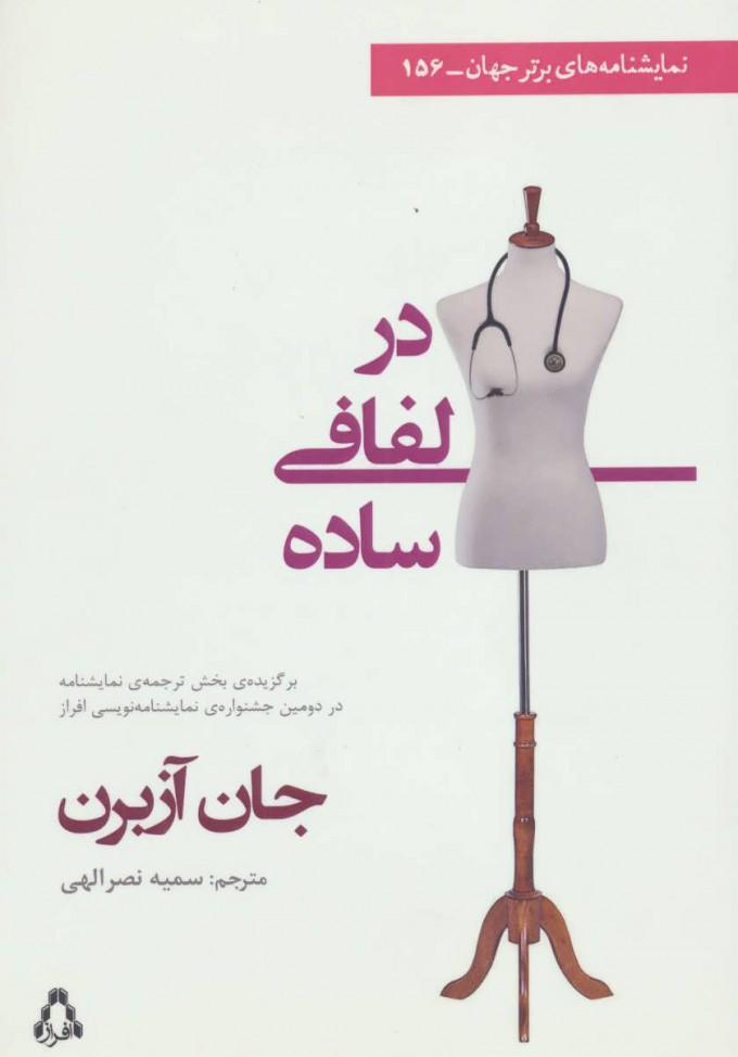 کتاب در لفافی ساده