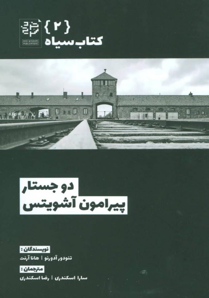 کتاب دو جستار پیرامون آشویتس