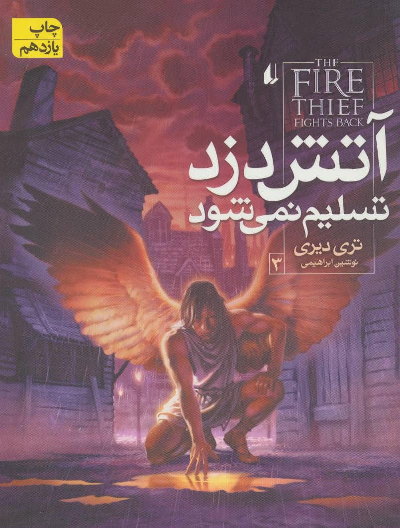 کتاب آتش دزد تسلیم نمی شود