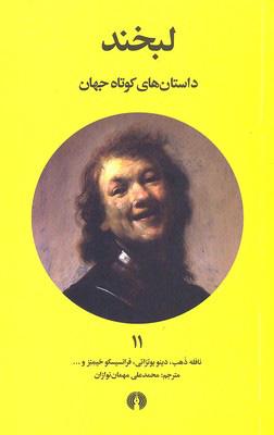 کتاب لبخند