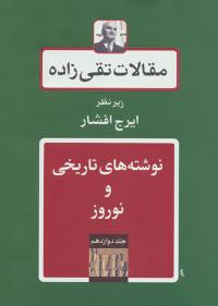 کتاب نوشته های تاریخی و نوروز