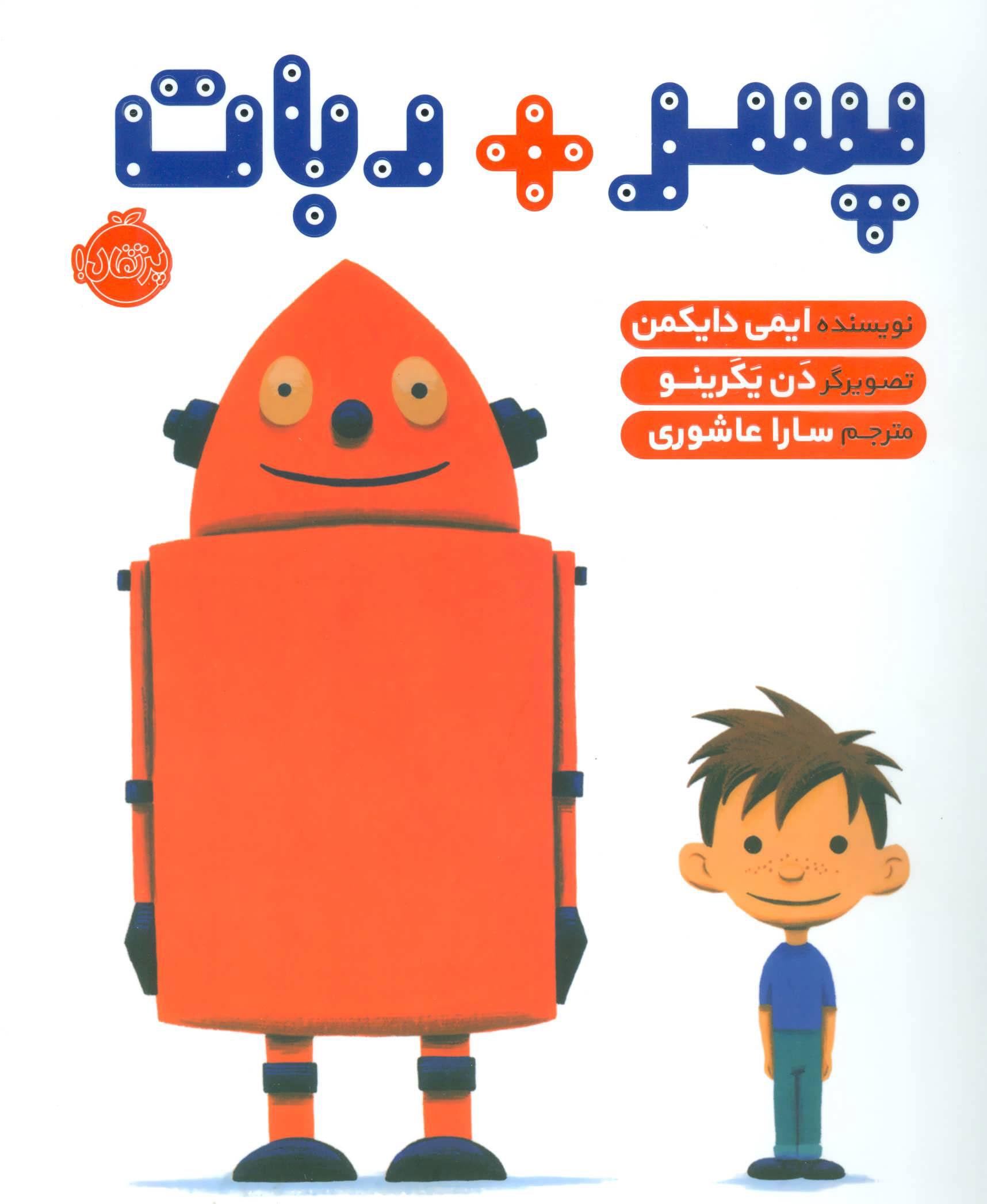 کتاب پسر + ربات