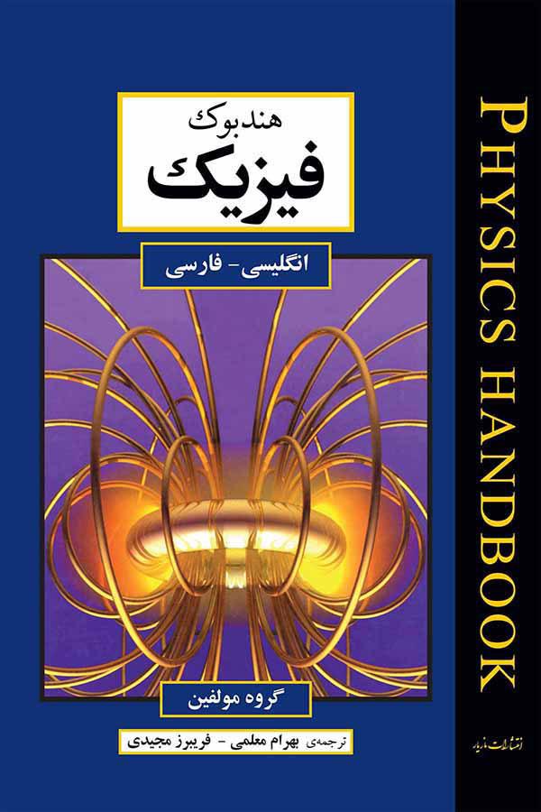 کتاب هندبوک فیزیک