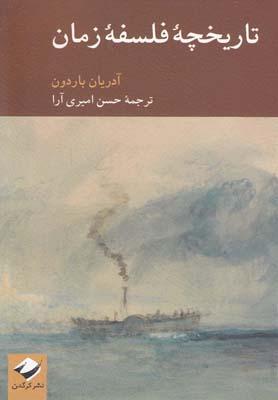 کتاب تاریخچه فلسفه زمان