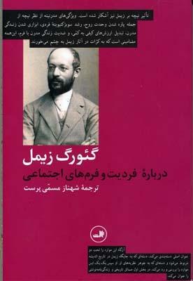 کتاب درباره فردیت و فرم های اجتماعی