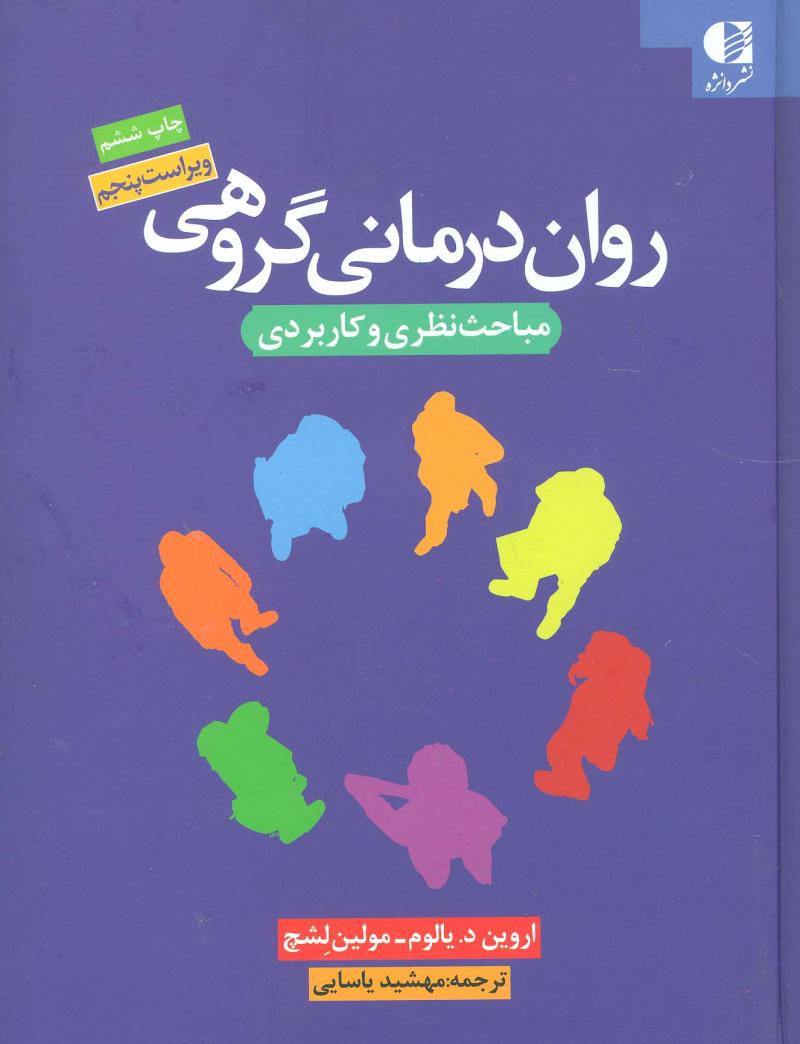 کتاب روان درمانی گروهی