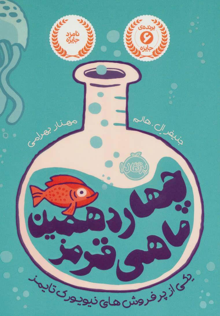کتاب چهاردهمین ماهی قرمز