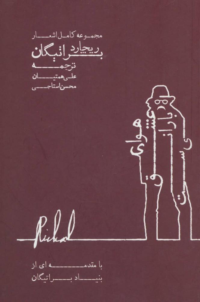 کتاب هوای عشق بارانی ست