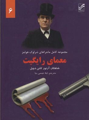 کتاب شرلوک هولمز(6)