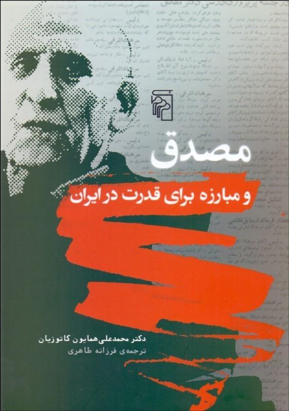 کتاب مصدق و مبارزه برای قدرت در ایران