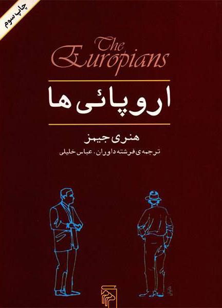 کتاب اروپایی ها