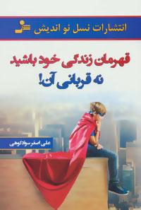 کتاب قهرمان زندگی خود باشید نه قربانی آن!