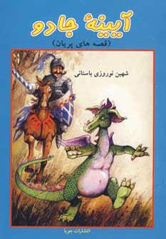 کتاب آیینه جادو