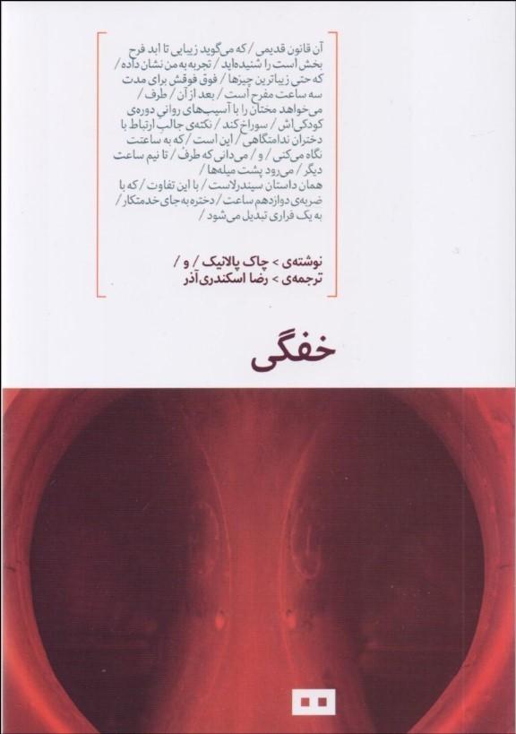 کتاب خفگی