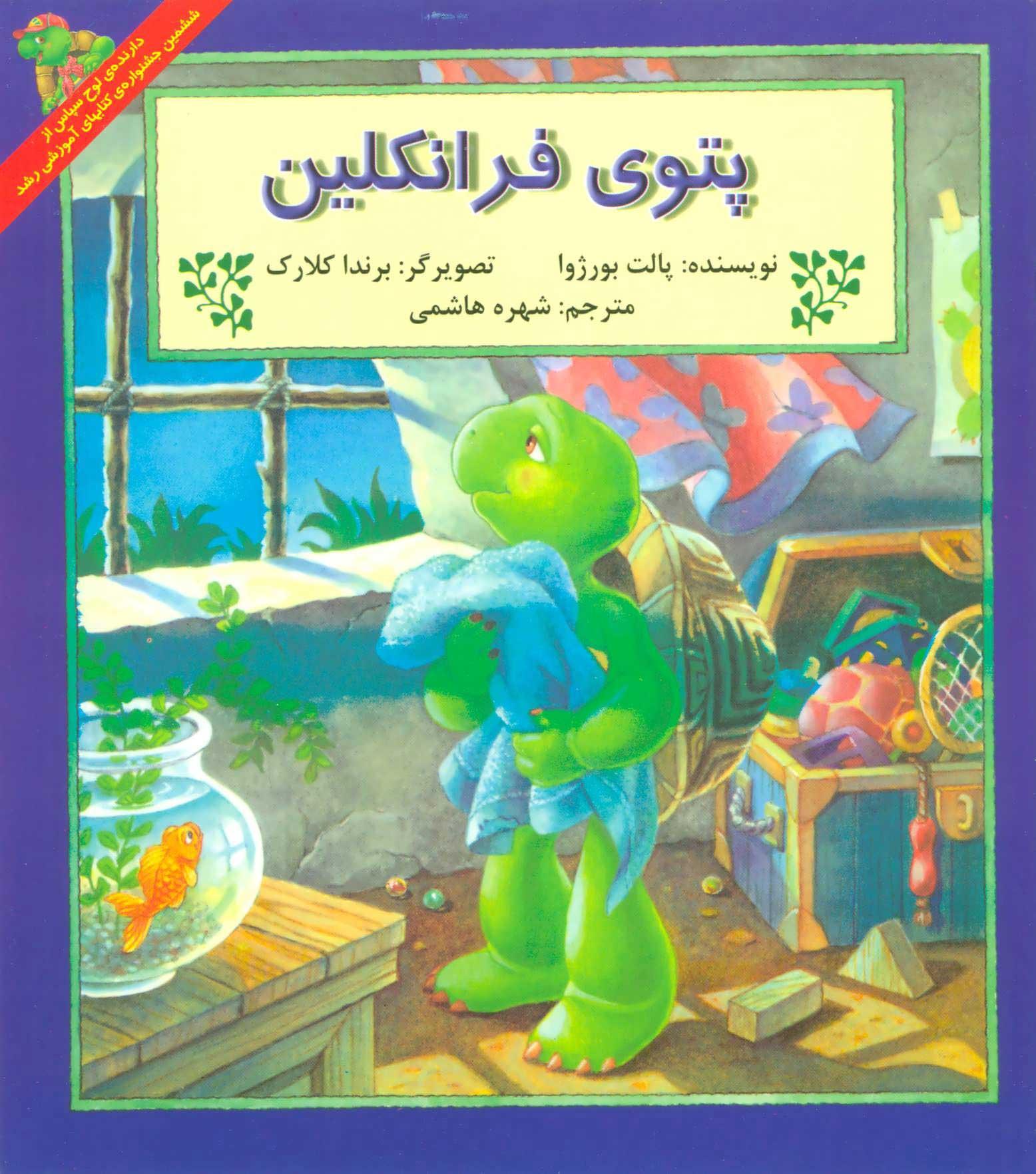 کتاب پتوی فرانکلین