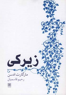 کتاب زیرکی