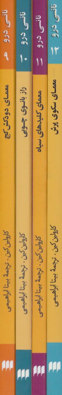 کتاب مجموعه ماجراهای نانسی درو (جلدهای 9تا12)