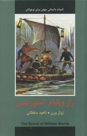 کتاب راز ویلیام استورتیس