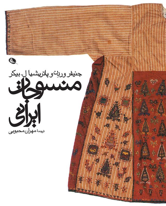 کتاب منسوجات ایرانی