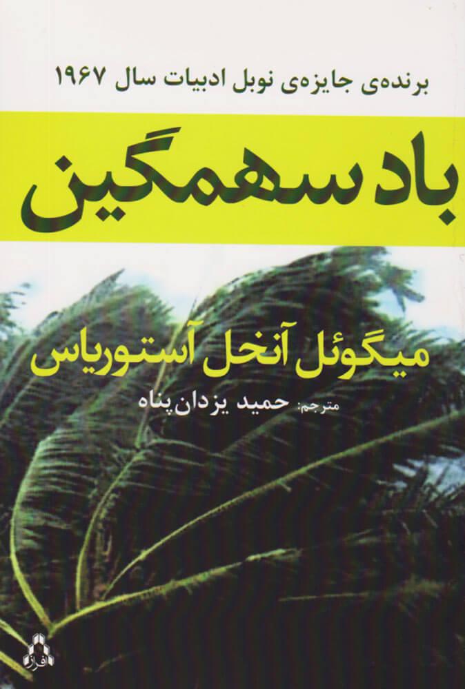 کتاب باد سهمگین