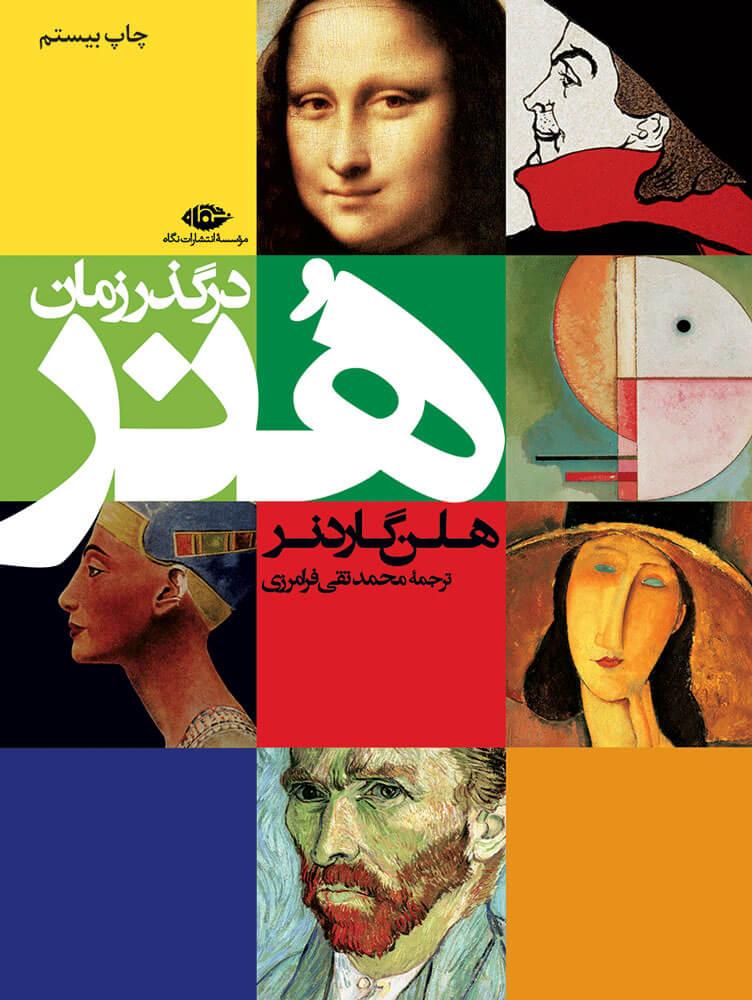 کتاب هنر در گذر زمان