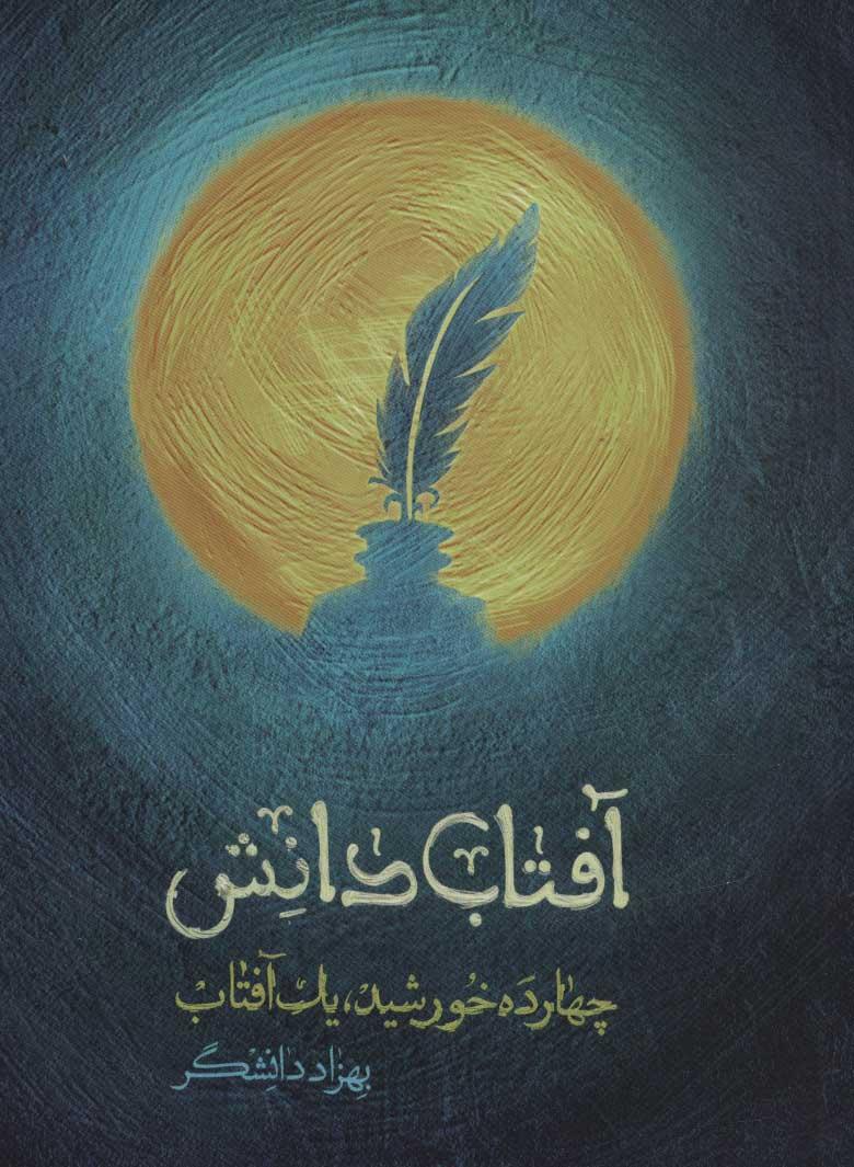 کتاب آفتاب دانش