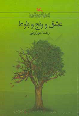 کتاب عشق و رنج و بلوط
