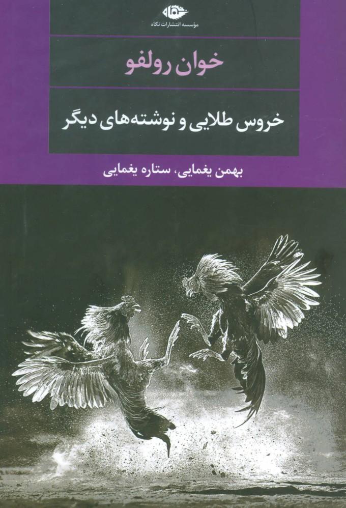 کتاب خروس طلایی و نوشته های دیگر