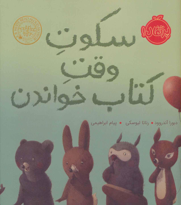 کتاب سکوت وقت کتاب خواندن