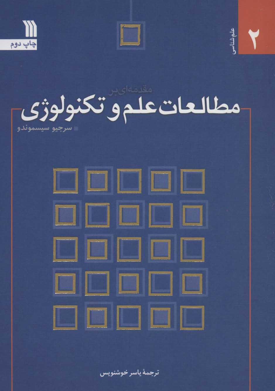 کتاب مقدمه ای بر مطالعات علم و تکنولوژی