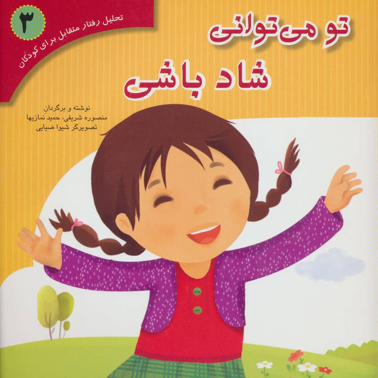 کتاب تو می توانی شاد باشی