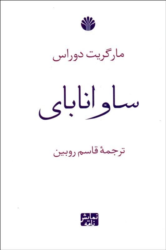 کتاب ساوانا بای