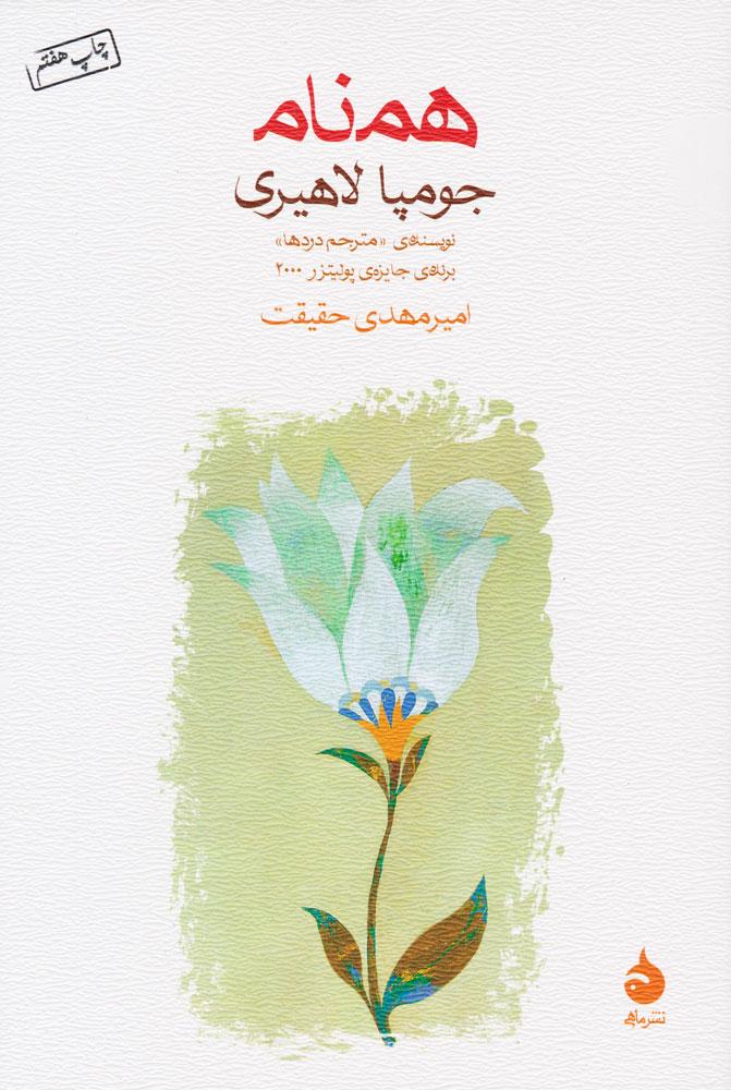 کتاب همنام