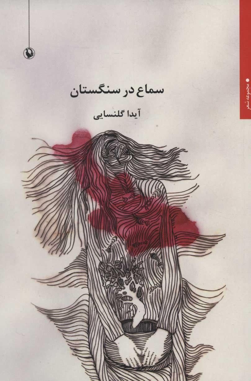 کتاب سماع در سنگستان