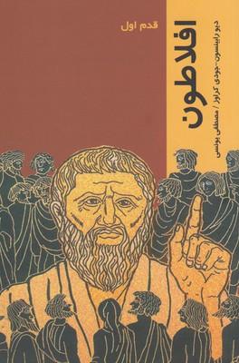 کتاب افلاطون