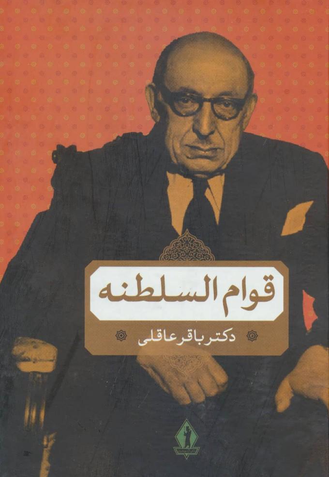 کتاب قوام السلطنه