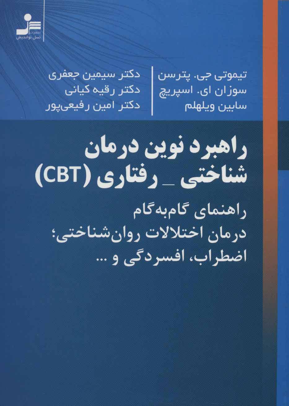 کتاب راهبرد نوین درمان شناختی-رفتاری (CBT)