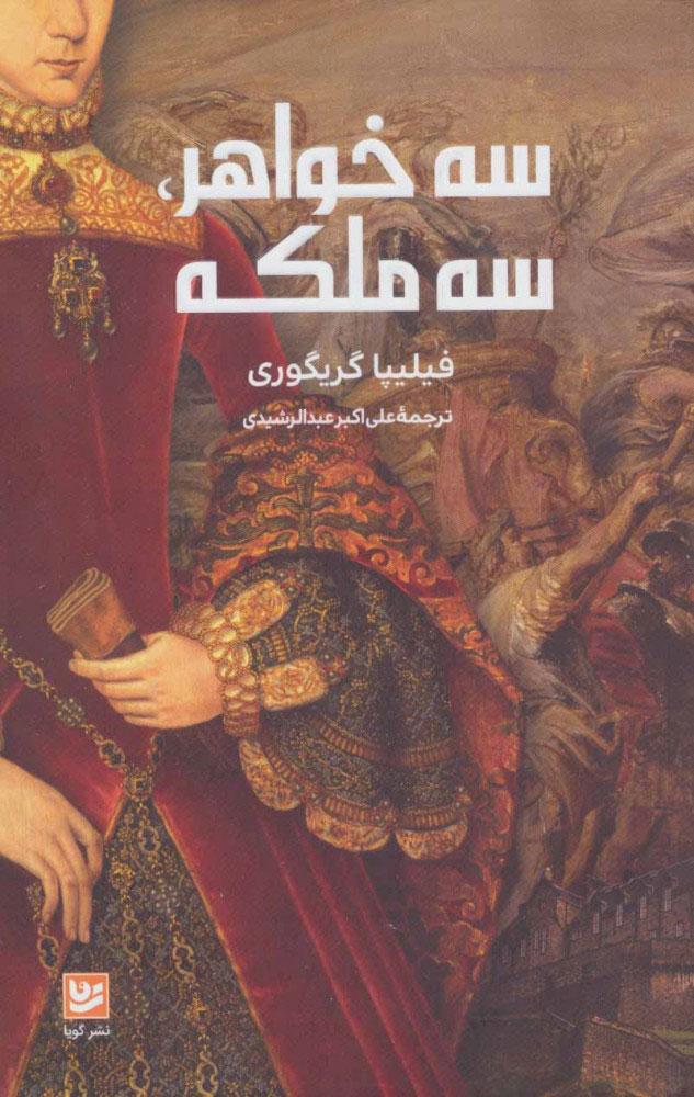 کتاب سه خواهر، سه ملکه