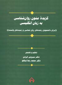 کتاب گزیده متون روان شناسی به زبان انگلیسی