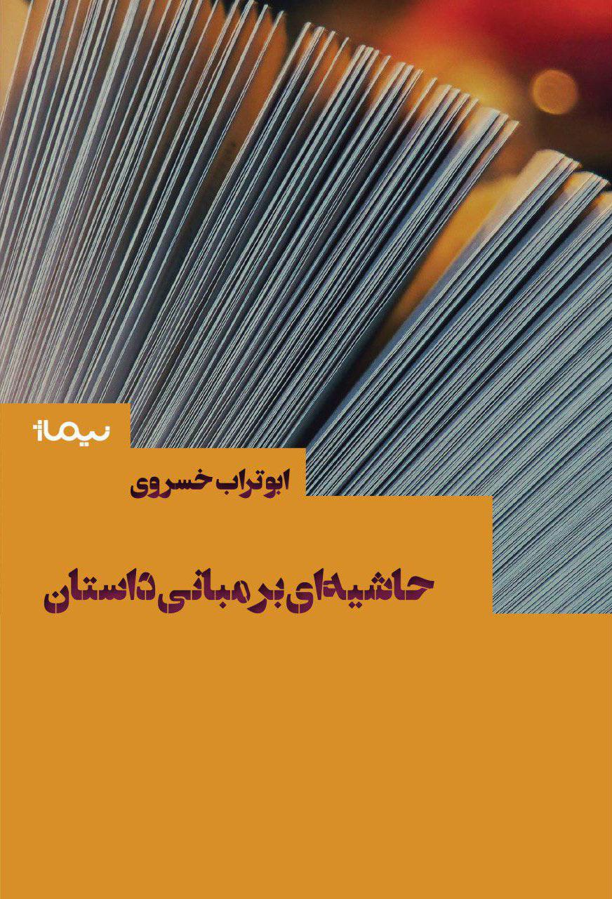 کتاب حاشیه ای بر مبانی داستان