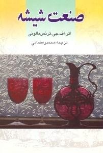 کتاب صنعت شیشه